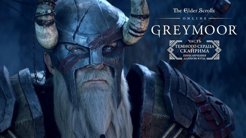 The Elder Scrolls Online— кинематографический видеоанонс «Темного сердца Скайрима»