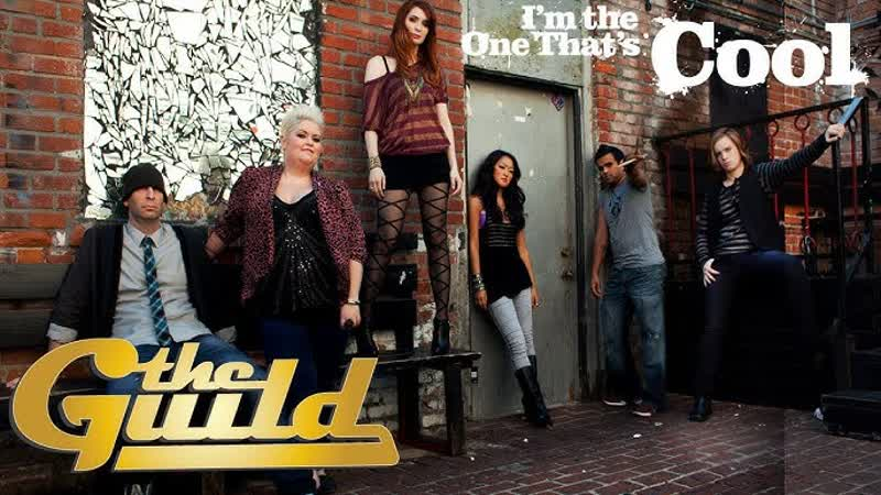 The Guild - Im The One Thats Cool