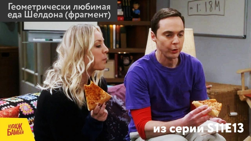 ТБВ Геометрически любимая еда Шелдона Кураж Бамбей