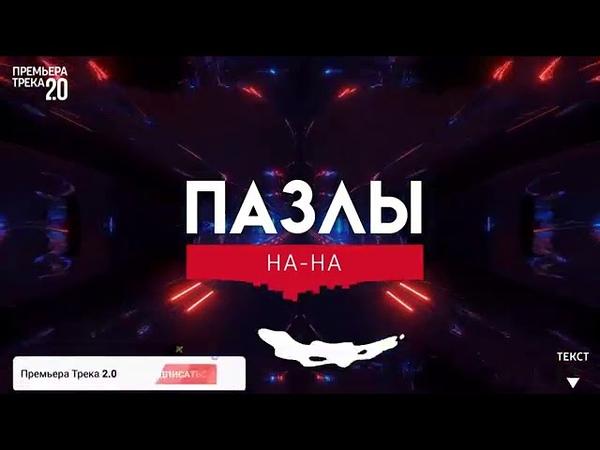 Группа На На Премьера Песни и Клипа Пазлы 2020 Года
