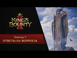 King's Bounty II – Ответы на вопросы