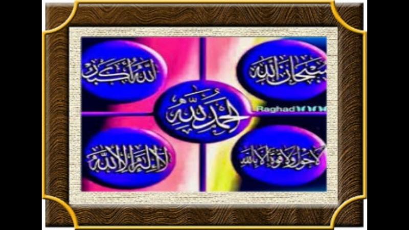الاستكمال السابع للصفحةالثانية عشرة لسورةهود آيةرقم96 مع الترجمة