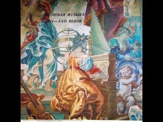 В. Вавилов | Vladimir Vavilov - Лютневая музыка XVI-XVII (LP 1970)