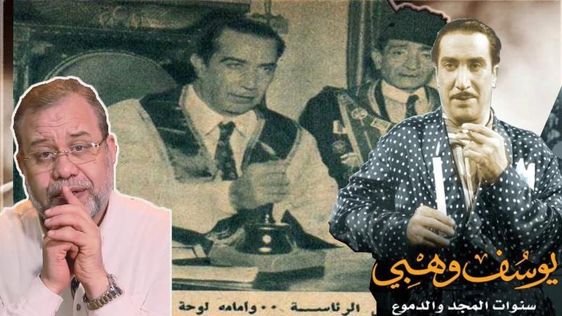 زعيم الماسونية في مصر فنان وصل لدرجة الاست