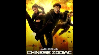 Доспехи бога 3: Китайский зодиак