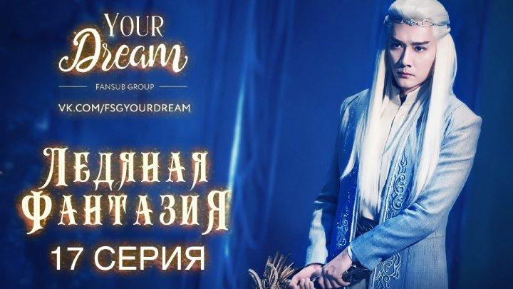 FSGYD Ледяная фантазия 17 серия рус саб
