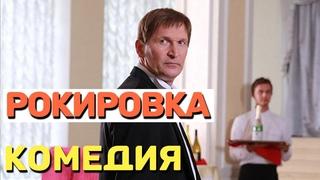 Восхитительная комедия которая понравится всем - РОКИРОВКА / Русские комедии 2020 новинки