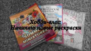 Хобби-влог №2|| Начинаю новые раскраски 50 Summer Miniatures, The Day We Finally Meet