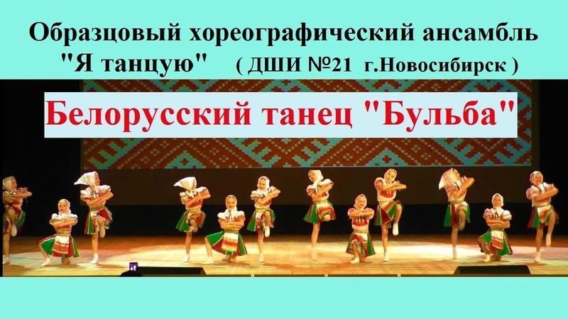 Belarusian dance BULBA Белорусский танец БУЛЬБА