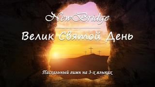 NewBridge - Велик Святой День