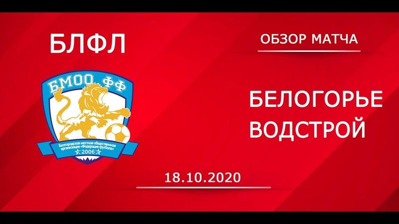 Обзор Белогорье Водстрой Открытый Чемпионат Белгорода 2020 года 1 лига 18 10 2020