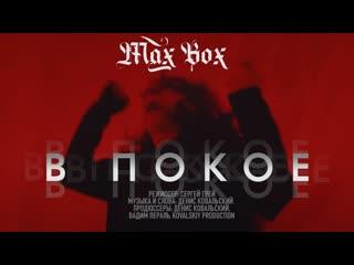 Max Box - В покое (Премьера клипа 2020)