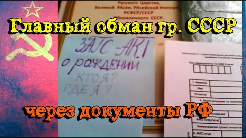 Главная схема обмана и грабежа народа СССР через документы РФ