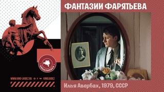 #КИНОЛИКБЕЗ : Фантазии Фарятьева