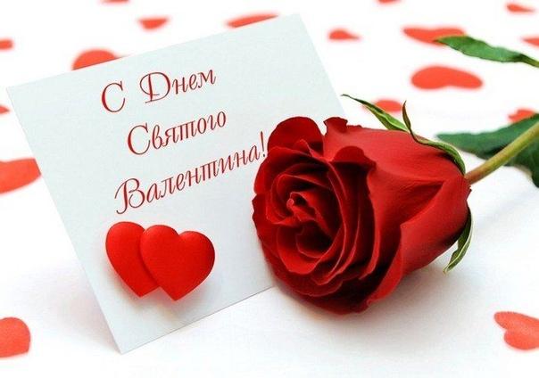 14 февраля во многих странах мира отмечается День святого Валентина или День всех влюбленных Считается, что День святого Валентина существует уже более 16 веков, но праздники Любви известны с