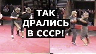 Так дрались в СССР / Лучшие бои начала 90-х