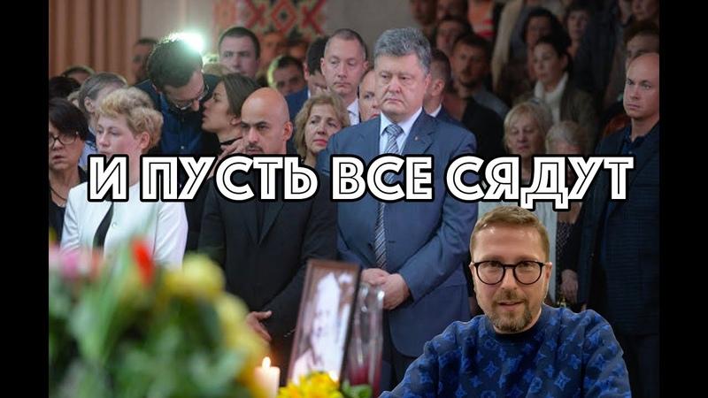 Сделайте это, Владимир, пусть все сядут