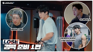 [YT][210403][ohhoho😎] WONHO 'LOSE' Ready to comeback part.1 / 'WENEED' work🎼 / Choreography practice🕺 / Costume fitting