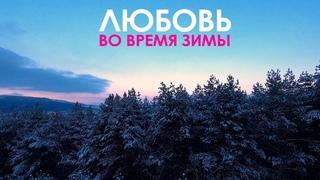 Зимнее атмосферное видео [4К]  | огонь и лед - любовь и МЫ