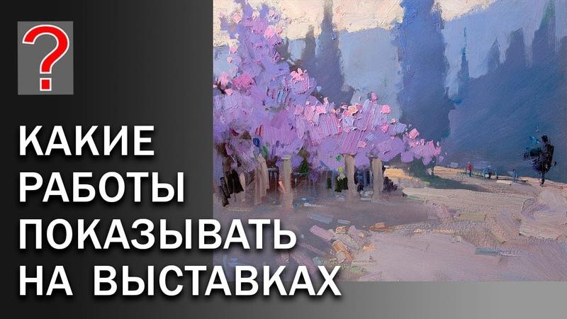 161 Art вопрос Какие работы показывать на выставках