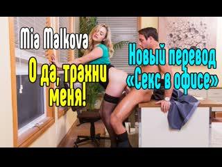 Mia Malkova Секс sex , сосёт , русское sex porno anal blowjob brazzers секс анальное , порно , keisha gray aniston ann