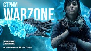 Call of Duty: Warzone ! Тестим новую карту,  чилим с чатом