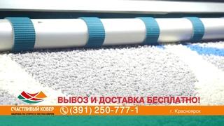 """Фабрика по стирке ковров """"Счастливый ковер"""" в Красноярске"""