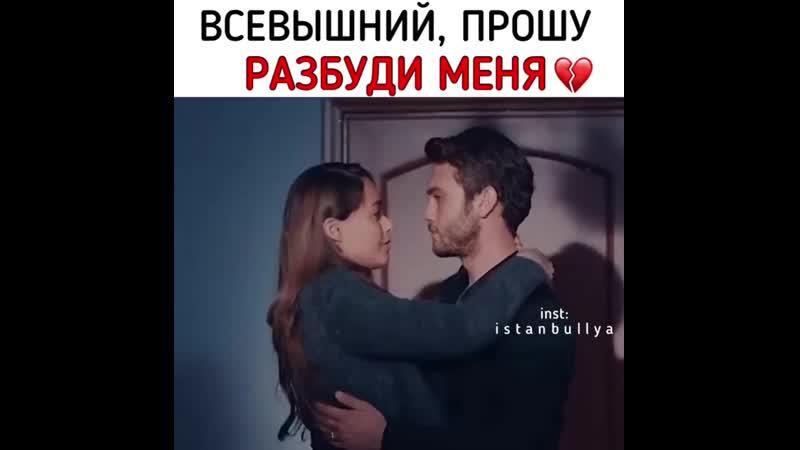 турецкий сериал Чукур Яма ЯмСен