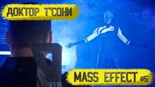 Mass effect #5. Доктор Т'Сони. Первые трудности.