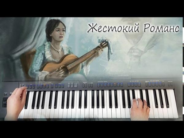 ЛЮБОВЬ ВОЛШЕБНАЯ СТРАНА из К Ф ЖЕСТОКИЙ РОМАНС СИНТЕЗАТОР YAMAHA PSR SX900