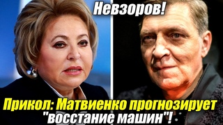 "Невзоров! Прикол: Матвиенко прогнозирует ""восстание машин""!"