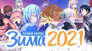 ЗИМНИЙ АНИМЕ СЕЗОН 2021 / WINTER IS COMING 2021