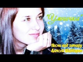 Сергей Трофимов - Умничка (cover by Шадварин Алексей)