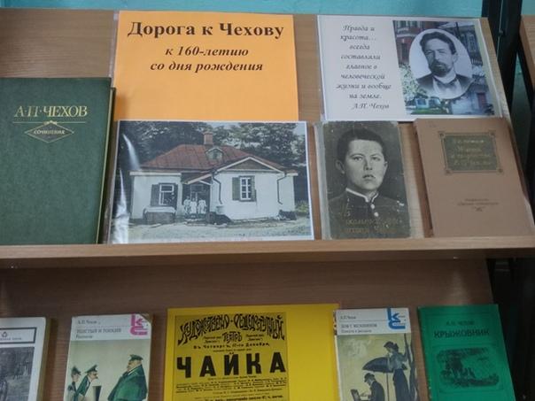 160 лет со дня рождения А.П. Чехова, изображение №3