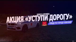 """АКЦИЯ """"УСТУПИ ДОРОГУ"""" ГИБДД-Н~MTA PROVINCE#5"""