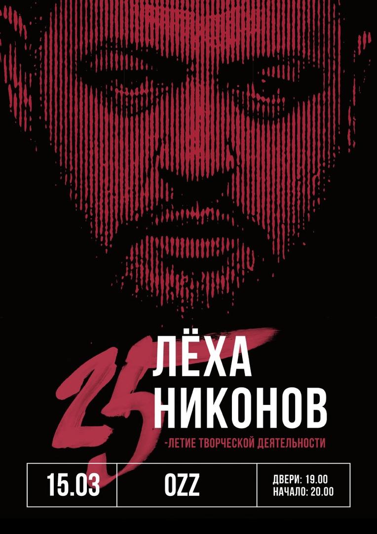 Афиша Челябинск 15.03 / ЛЁХА НИКОНОВ / ЧЕЛЯБИНСК