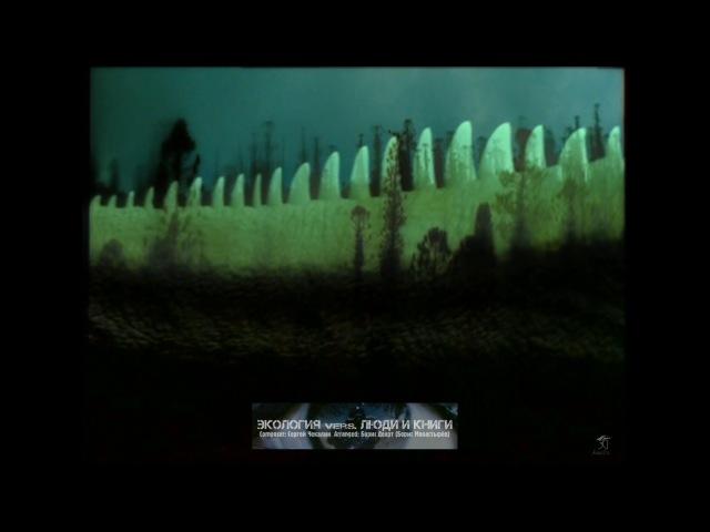 Boris Deart (Борис Деарт) - Ecology (Экология)