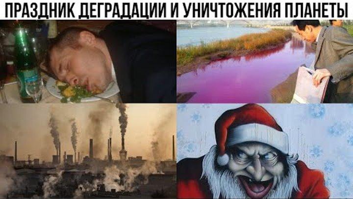 Обратная сторона Нового года о которой молчат СМИ