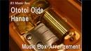Ototoi Oide/Hanae [Music Box] (Anime Kamisama Hajimemashita◎ (Kamisama Kiss◎)ED)