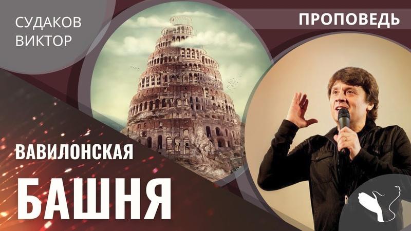 Виктор Судаков Вавилонская башня