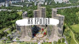 ЖК Крылья / Москва август 2021