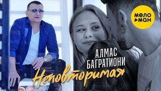 Алмас Багратиони  -  Неповторимая (Official Video, 2021) 12+