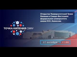 Открытие Точки кипения – СВФУ | Зал СЕВЕР