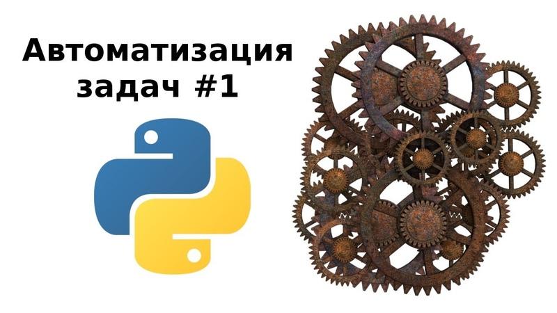 Автоматизация задач с Python 1 длительность видео