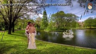 Красивая песня!!! Без Тебя Нет Любви!!! Алексей Дорохов.