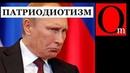 Паутина путинизма