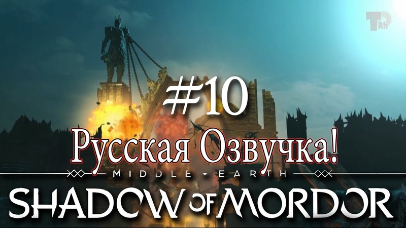 10 - Большой пожар или Как я игрался с бухлом! - Shadow of Mordor, Русская озвучка