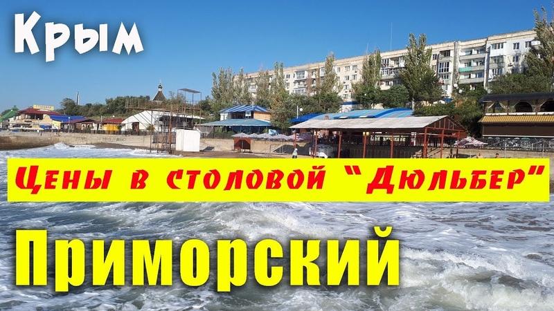 Крым поселок Приморский возле Феодосии Отзыв об отдыхе Шокирующие цены в столовой на набережной
