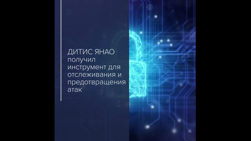 Правительство Ямало Ненецкого автономного округа защитило веб приложения ЦОД