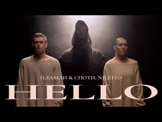 ПЛАМЛИ & СПОТИ, NILETTO - HELLO (танец Аня Тихая, Егор Хлебников)